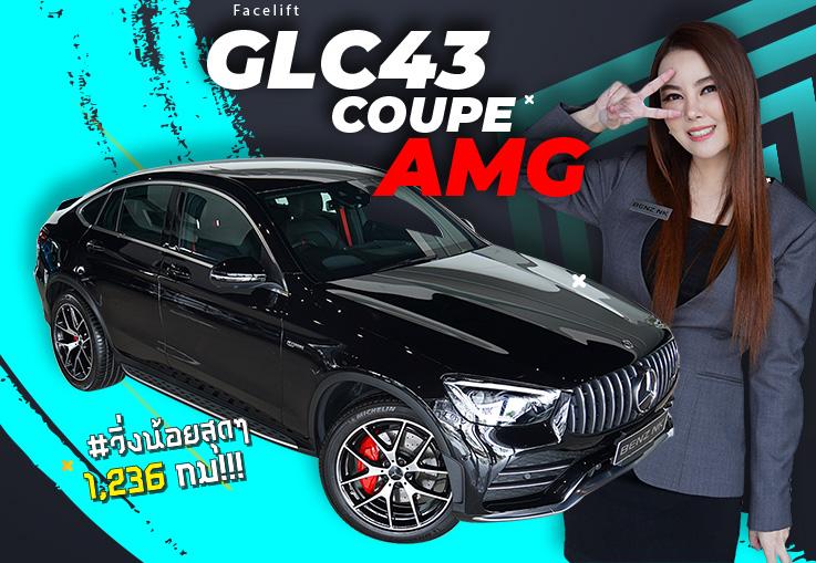 สวยเต็ม 10 ไม่หัก! #วิ่งน้อยสุดๆ 1,236 กม!!! New GLC43 Coupe AMG รุ่น Facelift เพียง 4.49 ล้าน