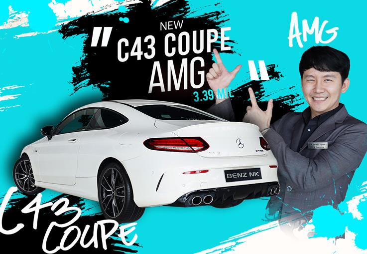 ของแรง..ราคาเร้าๆเข้าใหม่! New C43 Coupe AMG รุ่น Facelift #390แรงม้า Warranty ถึงมค. 2022