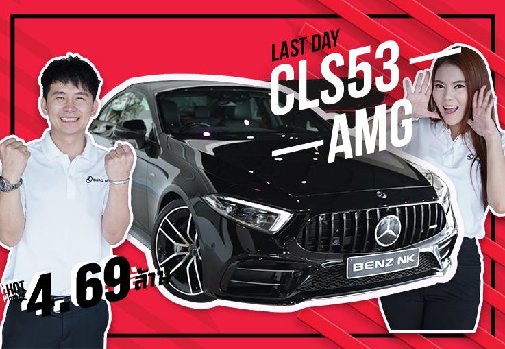 กรี๊ดสลบ! New CLS53 AMG #แรงให้สุดกับ435แรงม้า วิ่งน้อย 13,xxx กม. Warranty ถึง 2022 เพียง 4.69 ล้าน