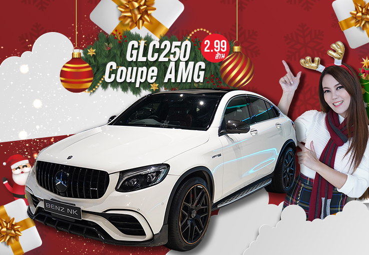 Merry Christmas Ho Ho Ho! GLC250 Coupe AMG (ของแต่ง 4 แสนบาท) Warranty ถึง 2021