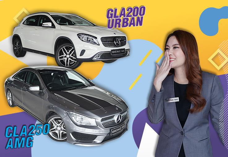 รถสวยราคาจิ๊บๆ #ล้านนิดๆก็ขับเบนซ์ได้นะค้าา! CLA250 AMG & GLA200 Urban เพียง 1.39 ล้าน