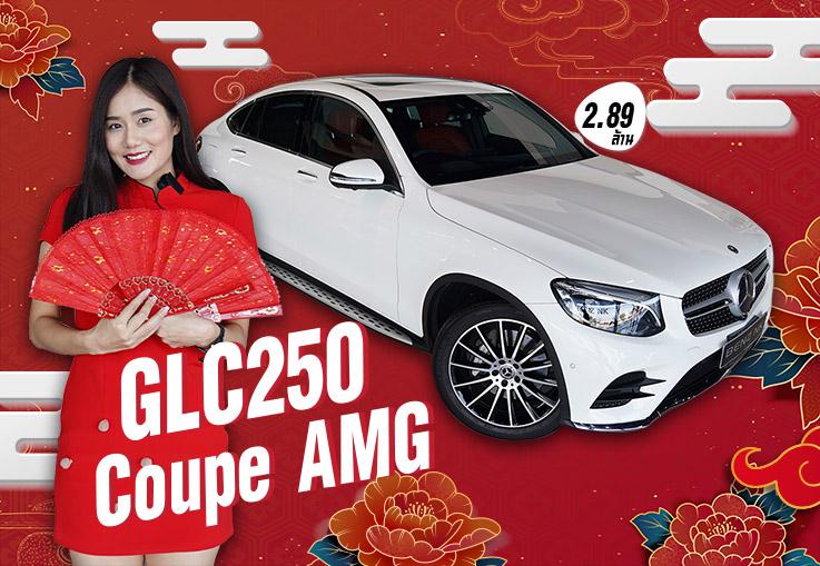 เฮงๆๆ รถสวย เข้าใหม่ ราคาดีๆ..ต้อนรับตรุษจีน เพียง 2.89 ล้าน GLC250 Coupe AMG วารันตีถึงสค. 2021