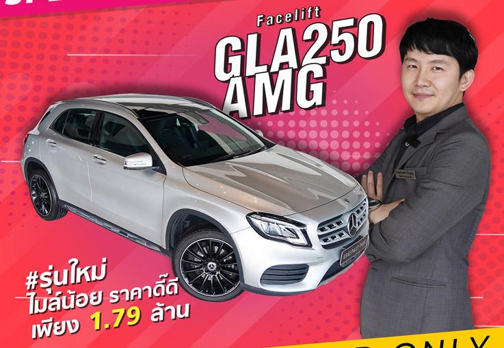 รุ่นใหม่ ไมล์น้อย #ราคาดี๊ดี เพียง 1.79 ล้าน GLA250 AMG รุ่น Facelift วิ่งน้อย 22,xxx