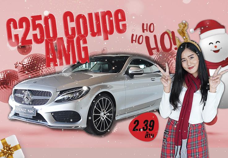 Best Christmas Gift! เพียง 2.39 ล้าน C250 Coupe AMG วิ่งน้อย 31,xxx กม