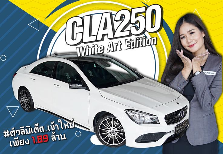 ของดีทีเด็ดตัวลิมิเต็ดเข้าใหม่ CLA250 AMG #รุ่นพิเศษ White Art Edition วิ่งน้อย 23,xxx กม.