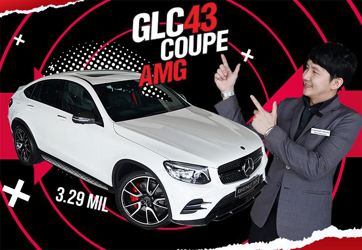 GLC43 Coupe AMG #367แรงม้า วิ่งน้อย 35,xxxกม. เพียง 3.29 ล้าน #รถสวยอยู่ไม่นาน #สนใจทักเลย