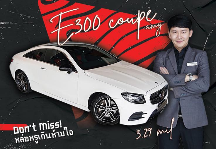 E300 Coupe AMG #สีขาวเบาะดำแดง วิ่งน้อย 20,xxx กม. เพียง 3.29 ล้าน #หล่อหรูเกินห้ามใจ