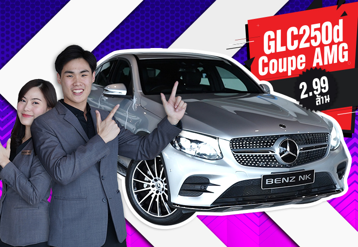 #ฮ็อตที่สุดในยุคนี้ต้องรุ่นนี้เลย GLC250d Coupe AMG วิ่งน้อย 35,xxx กม. Warranty ถึงเมย. 2021