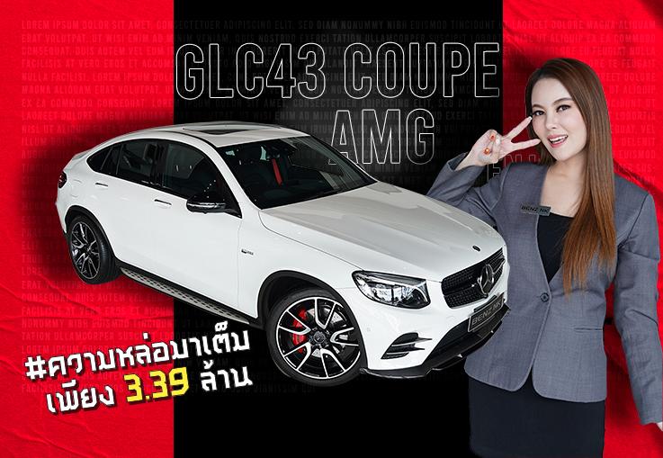 GLC43 Coupe AMG วิ่งน้อย 25,xxxกม. #367แรงม้า Warranty MBTH ถึงมีค. 2022 #สนใจทักเลยค้า