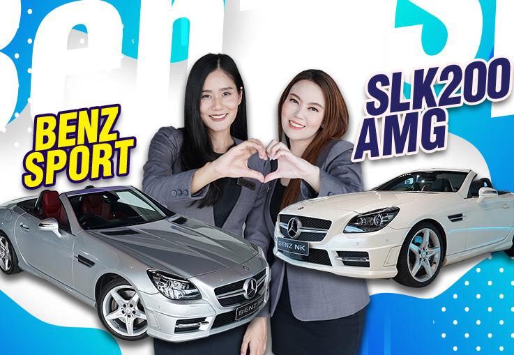 Dream Come True! เป็นเจ้าของ Benz SLK สปอร์ตเปิดประทุนสุดหรูในฝัน..ได้ง่ายๆ เพียง 1.79 ล้านเท่านั้น