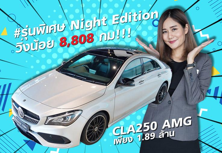 ของดีทีเด็ด..ตัวลิมิเต็ดเข้าใหม่! #วิ่งน้อยสุดๆ 8,808กม! CLA250 AMG Facelift #รุ่นพิเศษNight Edition