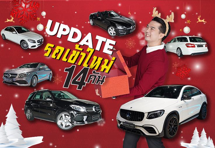 Best Christmas Gift is Here! ห้ามพลาดโอกาสสุดท้าย! ที่จะได้ครอบครองรถสวยๆทั้ง #14คัน  นะคะ
