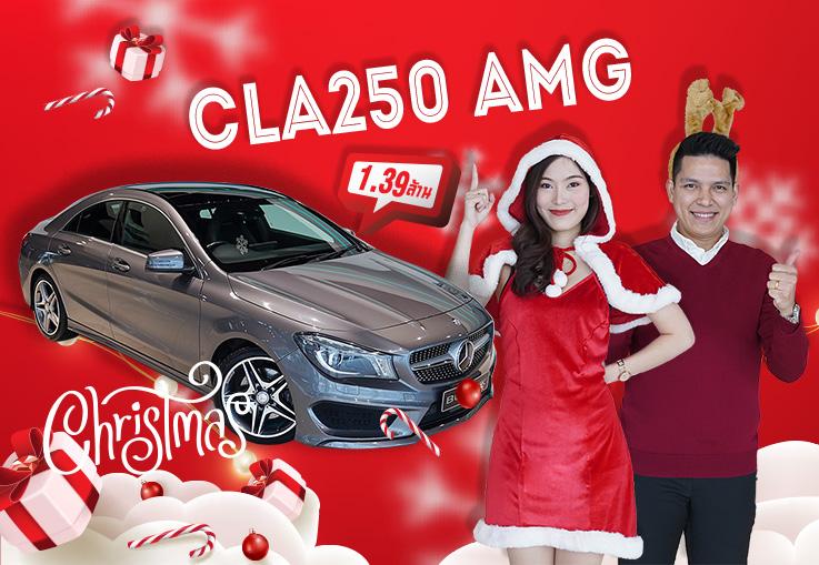 Best Christmas Gift for you! เพียง 1.39 ล้าน CLA250 AMG วิ่งน้อย 57,xxx กม. #มอบของขวัญให้คนที่รัก