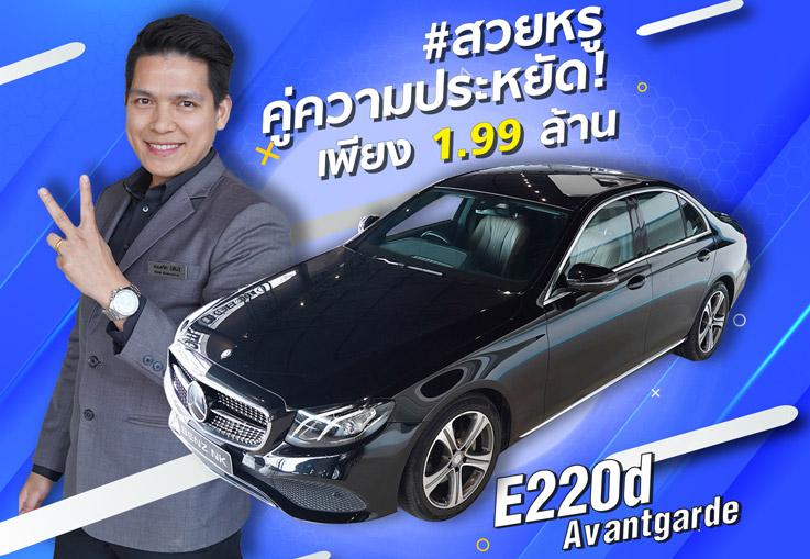 ราคานี้..พลาดแล้วจะเสียใจ! เพียง 1.99 ล้าน E220d Avantgarde #สีดำเบาะน้ำตาล #คุ้มค่าคุ้มราคาสุดๆ