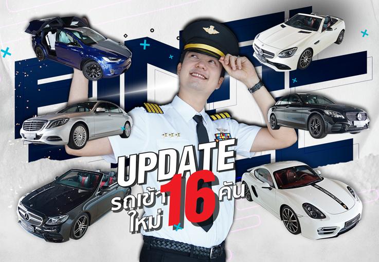 รถเข้าใหม่อาทิตย์นี้จัดหนัก จัดเต็ม #16คัน แน่นๆ..พร้อมส่วนลดสูงสุด 5 แสนบาท หมดแล้วหมดเลย!!!