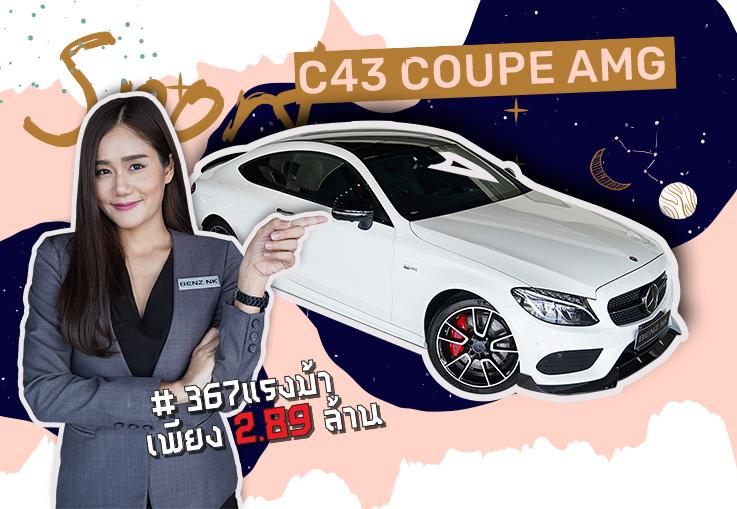 C43 Coupe AMG #367แรงม้า วิ่งน้อย 20,xxx กม. เพียง 2.89 ล้าน สายโหดตัวแรง..ราคาเร้าๆ