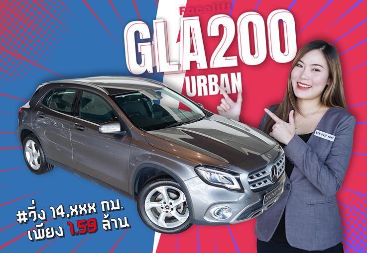 รุ่นใหม่ ไมล์น้อย #ราคานี้ไม่มีอีกแล้ว เพียง 1.59 ล้าน GLA200 รุ่น Facelift วิ่งน้อย 14,xxxกม.