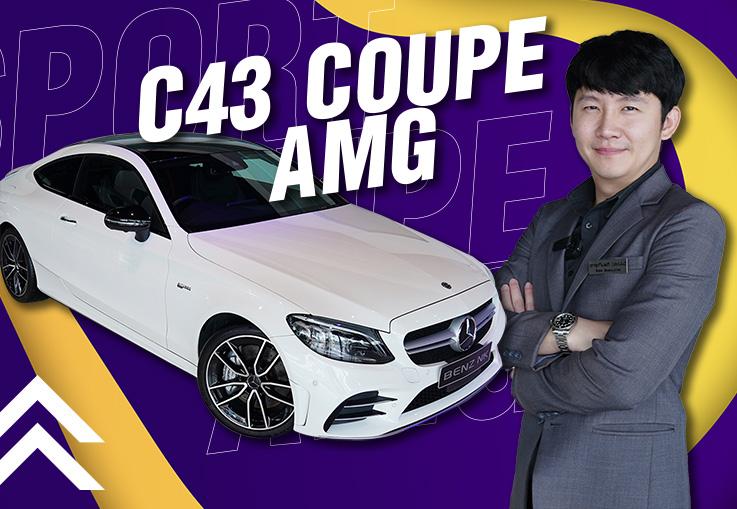ของแรง..ราคาเร้าๆเข้าใหม่! New C43 Coupe AMG รุ่น Facelift #390แรงม้า Warranty ถึงปี 2022