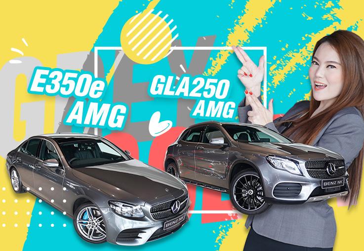 #ของมันต้องมี Trend รถสีเทากำลังมานะคะ..เข้าใหม่ 2 คันวันนี้ E350e AMG & GLA250 AMG รุ่น Facelift