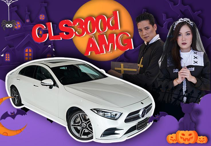 สวยหรูดูดีมีระดับ เพียง 3.69 ล้าน CLS300d AMG วิ่งน้อย 34,xxx กม Warranty ถึงพย. 2021