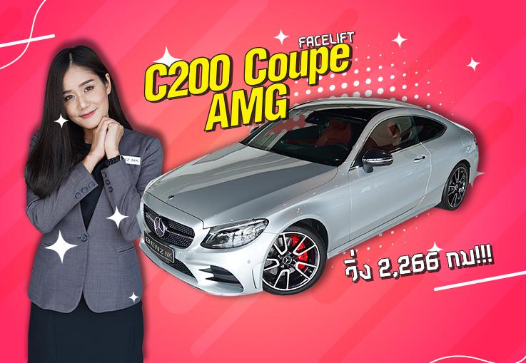 C200 Coupe AMG รุ่น Facelift #รถป้ายแดงยังไม่จด วิ่งน้อยสุดๆ 2,237กม! Warranty ถึง 2022