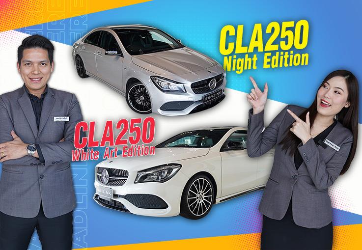 คู่หู Limited 2 รุ่น 2 สไตล์เข้าใหม่! เพียง 1.89 ล้าน CLA250 White Art Edition & Night Edition