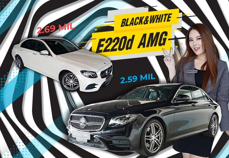 #หล่อหรูทุกองศา เป็นเจ้าของ E220d AMG ได้ง่ายๆ..ในราคาเพียง 2.59 ล้าน #คุ้มค่าคุ้มราคาสุดๆ