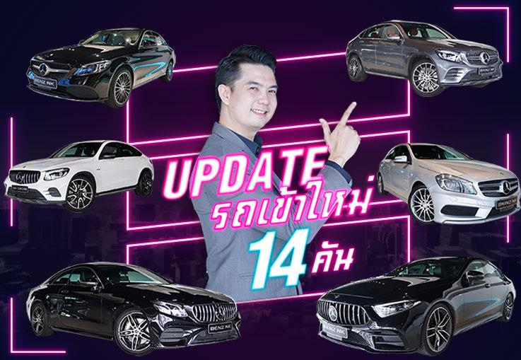 #14ต้องมานะคะงวดนี้ Live! อัพเดทรถเข้าใหม่อาทิตย์นี้ 14 คัน..อย่าปล่อยให้รถสวยๆหลุดมือกันนะค้าา