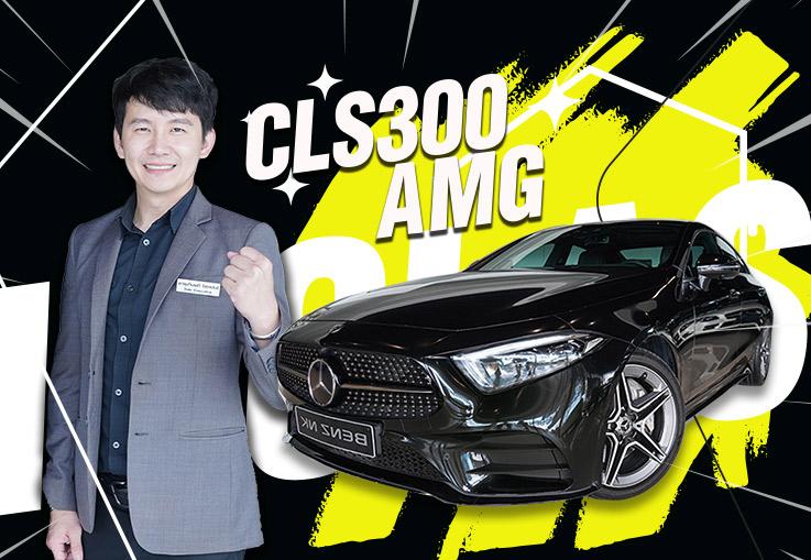 สวยหรูดูดีมีระดับ เพียง 3.79 ล้าน New CLS 300d AMG #สีดำสุดหรู วิ่งน้อย 20,xxx กม. Warranty ถึง 2022