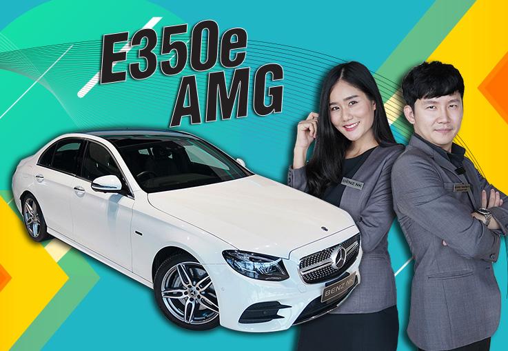 สวยหรูคู่ความประหยัด! E350e AMG วิ่งน้อย 33,xxxกม. Warranty MBTH ถึงธค. 2021 เพียง 2.59 ล้าน