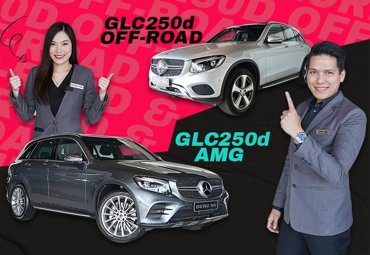 Double GLC เข้าใหม่ 2 รุ่น 2 คัน กับ GLC250d Off-Road & GLC250d AMG เริ่มเพียง 2.19 ล้านเท่านั้น