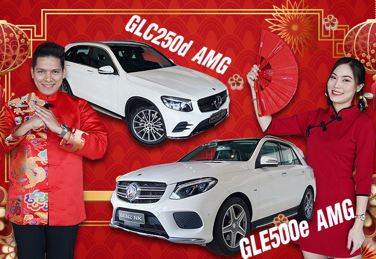 เฮงๆๆต้อนรับตรุษจีน! 2 เอสยูวีที่คุ้มค่าที่สุด GLC250d AMG & GLE500e AMG เริ่มต้น 2.59 ล้าน