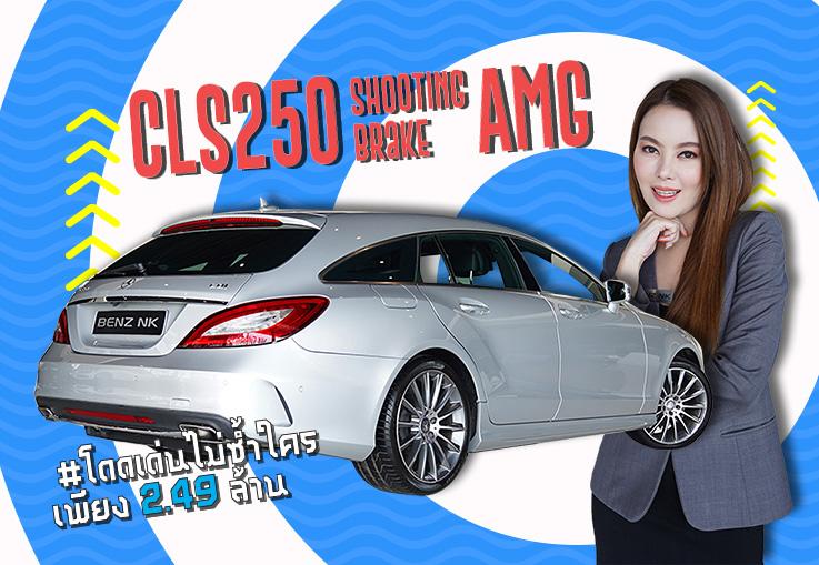 Be Unique! #โดดเด่นไม่ซ้ำใคร เพียง 2.49 ล้าน CLS250 Shooting Brake AMG Facelift วิ่งน้อย 55,xxx กม.