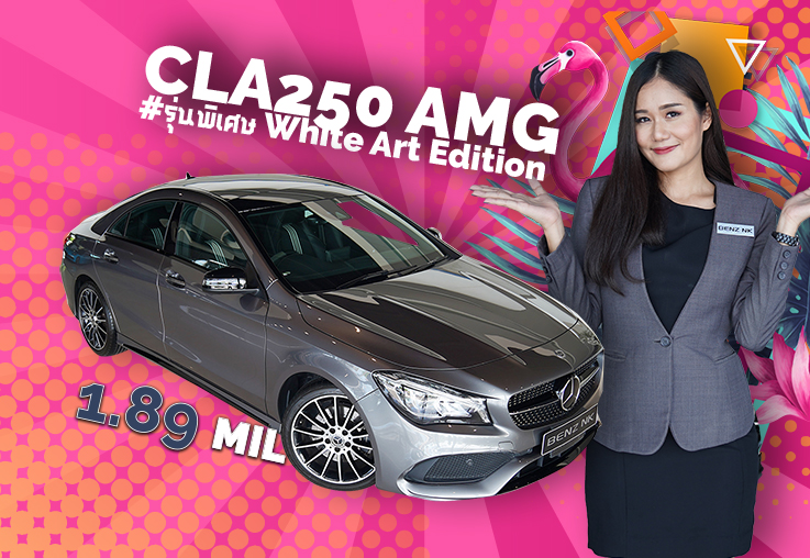 CLA250 AMG #รุ่นพิเศษ White Art Edition วิ่งน้อย 24,xxx กม. Warranty ถึงกย. 2021 เพียง 1.89 ล้าน