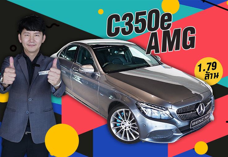 Best Selection! สวยหรูคู่ความประหยัด เพียง 1.79 ล้าน C350e AMG #สีเทาสุดหรู วิ่งน้อย 31,xxx กม.
