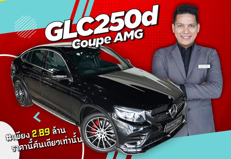 Don't Miss! หล่อจัด วิ่งน้อยจัด ราคาดีจัด เพียง 2.89 ล้าน GLC250d Coupe AMG #วิ่งน้อย 29,xxx กม.