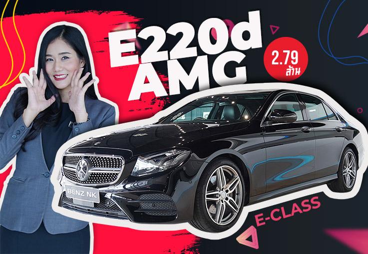 Happy New Year 2021! เพียง 2.79 ล้าน E220d AMG #มอบของขวัญให้คุณและคนที่คุณรัก