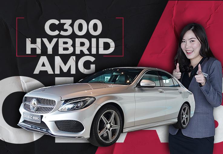 #ดีต่อใจ รถสวยราคาดีๆ..เข้าใหม่ เพียง 1.49 ล้าน C300 Hybrid AMG วิ่งน้อย 40,xxxกม.