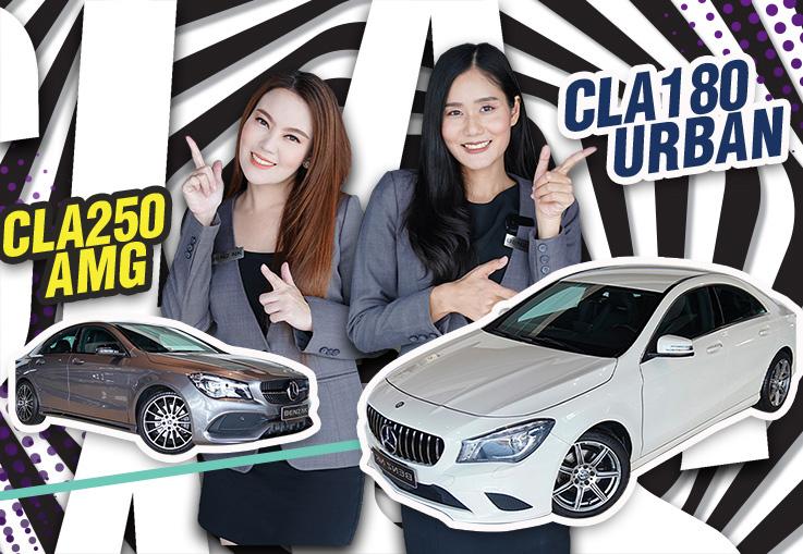 รถสวย..ราคาเลิฟๆ!เริ่มต้นเพียง 1.29 ล้าน CLA180 Urban & CLA250 AMG รุ่น White Art Edition