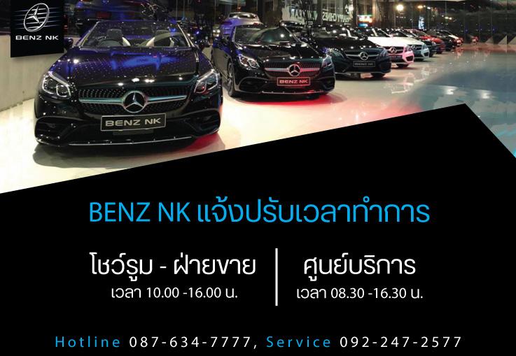 Benz NK ขออนุญาตแจ้งปรับเวลาทำการ