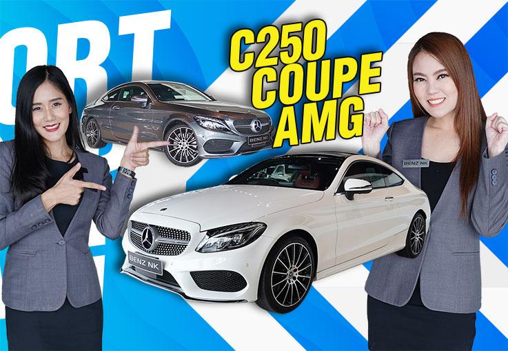Live วันนี้จัดเบนซ์ C Coupe มาให้ชม 2 สี 2 สไตล์กับ #สีเทาสุดหล่อ และ #สีขาวสวยหรู เพียง 2.49 ล้าน