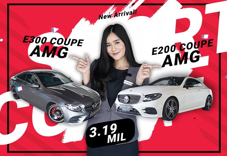 E200 Coupe AMG #สีขาวสวยหรู & E300 Coupe AMG #สีเทาหล่อเนี๊ยบ เพียง 3.19 ล้าน
