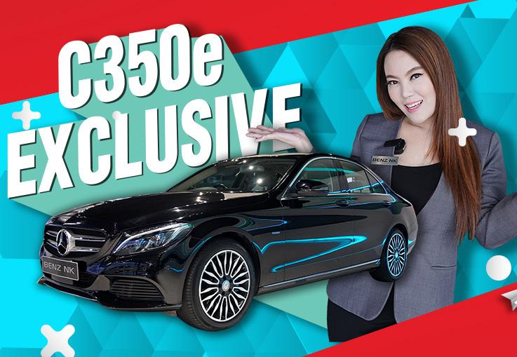 Best Value! สวยหรูคู่ความประหยัด เพียง 1.59 ล้าน C350e Exclusive #สีดำเบาะเบจ วิ่งน้อย 35,xxxกม.