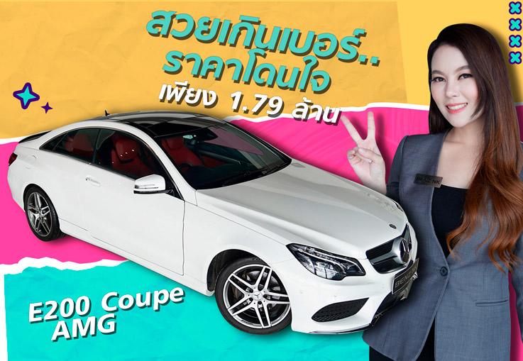 สวยเกินเบอร์..ราคาโดนใจ! เพียง 1.79 ล้าน E200 Coupe AMG รุ่น Facelift วิ่ง 68,xxx กม. #สนใจทักเลยค้า