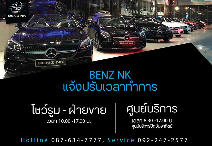 Benz NK แจ้งปรับเวลาการทำการ