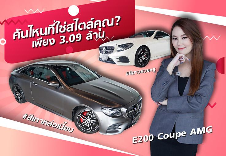 คันไหนที่ใช่สไตล์คุณ? E200 Coupe AMG  #สีขาวสวยหรู & #สีเทาหล่อเนี๊ยบ เริ่มต้นเพียง 3.09 ล้าน!