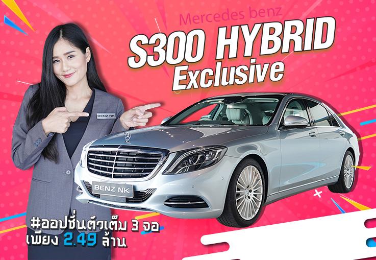 สวยหรูเกินห้ามใจ..ในราคาเบาๆ! เพียง 2.49 ล้าน S300 Hybrid รุ่น Exclusive #ออปชั่นตัวเต็ม3จอ