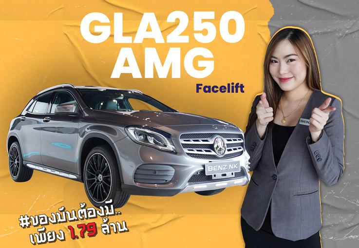 ของมันต้องมี..ราคาดีๆก็ต้องมา! เพียง 1.79 ล้าน GLA250 AMG รุ่น Facelift วิ่งน้อย 42,xxx กม.