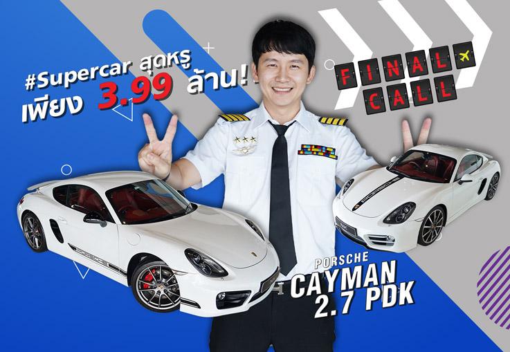 #โอกาสเดียว ให้คุณเป็นเจ้าของ Supercar สุดหรูได้ง่ายๆ..เพียง 3.99 ล้าน!!! Porsche Cayman 2.7 PDK