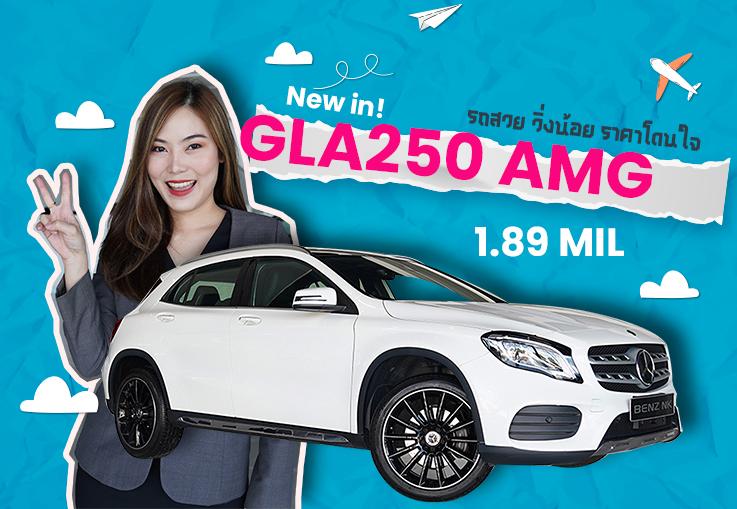 #ความสวยมาเต็ม รถสวย วิ่งน้อย ราคาโดนใจ GLA250 AMG รุ่น Facelift วิ่งน้อย 19,xxxกม. เพียง 1.89 ล้าน